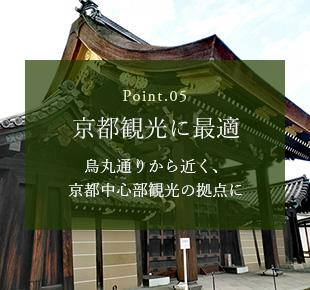 京都観光に最適